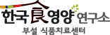 한국식영양연구소